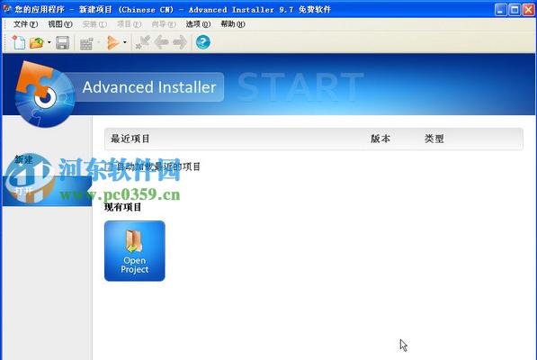 Advanced Installer(安装包制作工具) 15.2 中文破解版