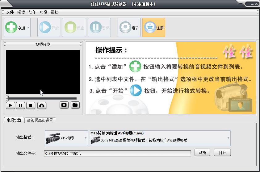 佳佳MTS格式转换器 11.6.3.0 官方版