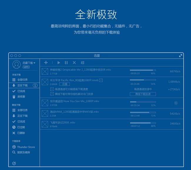 迅雷 For mac 3.1.4.3146 官方版