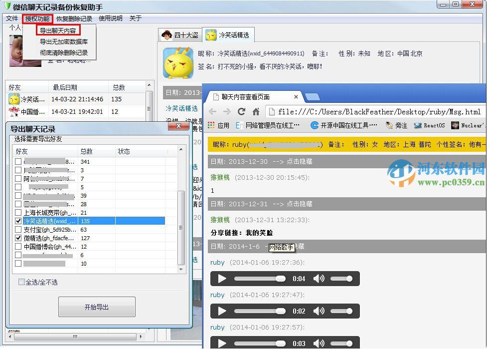 天盾微信聊天记录删除恢复软件 2.10 官方版