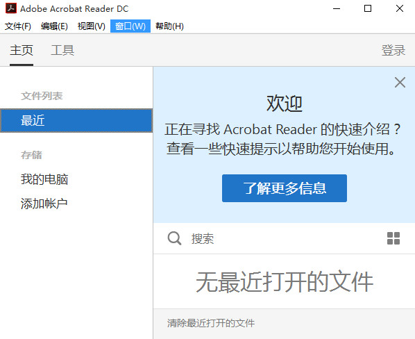 adobe acrobat reader dc 2019.012.20034 官方中文版