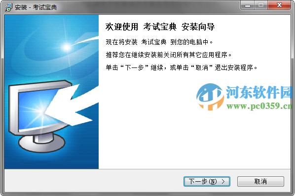 考试宝典电脑版 1.0.0.29 官方版