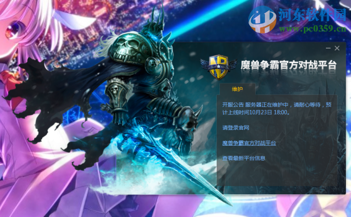 网易魔兽争霸官方对战平台 1.6.33 官方版