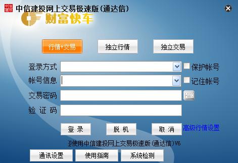 中信建投网上交易极速版 7.18 官方版