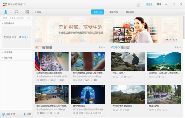萤石云视频电脑版客户端 2.6.17.1 官方版