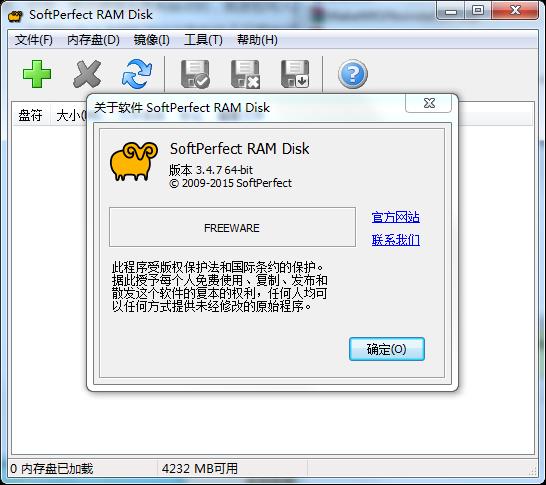 SoftPerfect RAM Disk(虚拟内存磁盘) 4.0.8 官方中文版