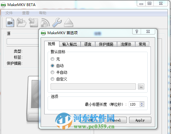 MakeMKV(DVD或BD转换为MKV格式)