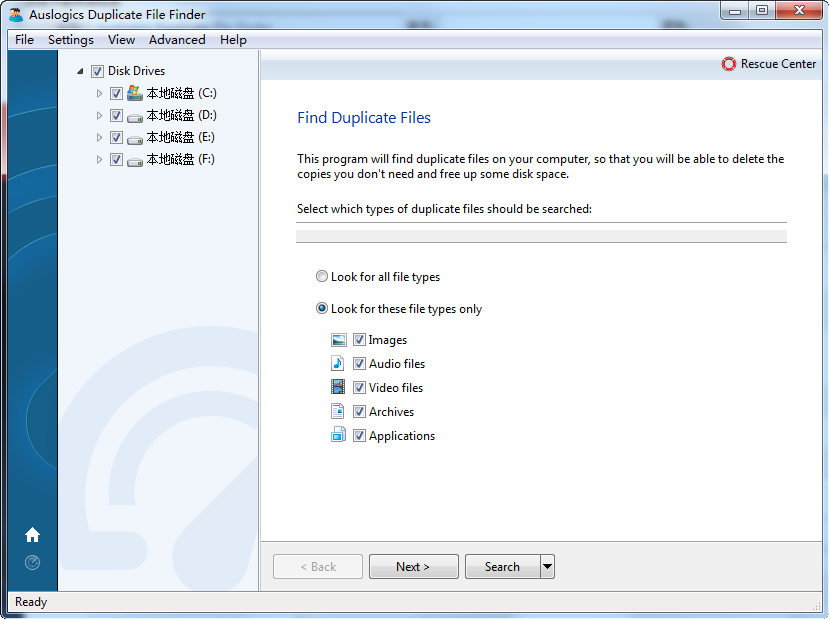 Auslogics Duplicate File Finder(重复文件查找) 7.0.6.0 官方版