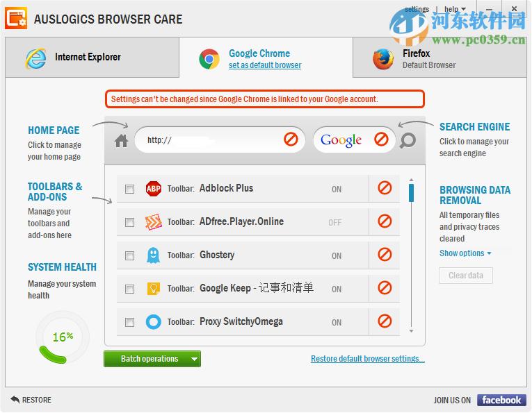 Auslogics Browser Care (浏览器维护清理工具) 5.0.23.0 免费版