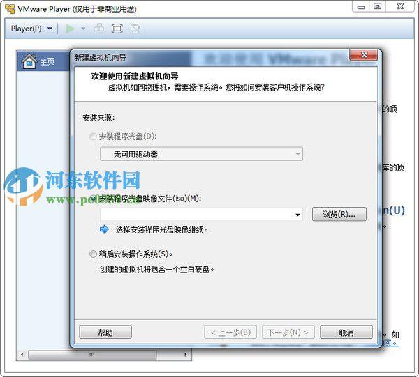 VMware player虚拟机 12.5.6.5528349 中文免费版