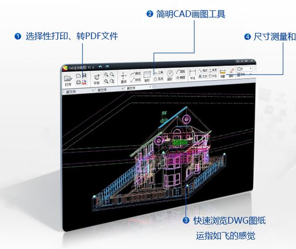 CAD迷你画图下载 2019 R2 官方版