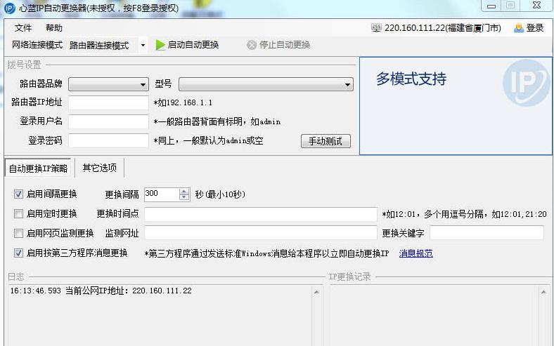 心蓝IP自动更换器 1.0.0.188 免费版