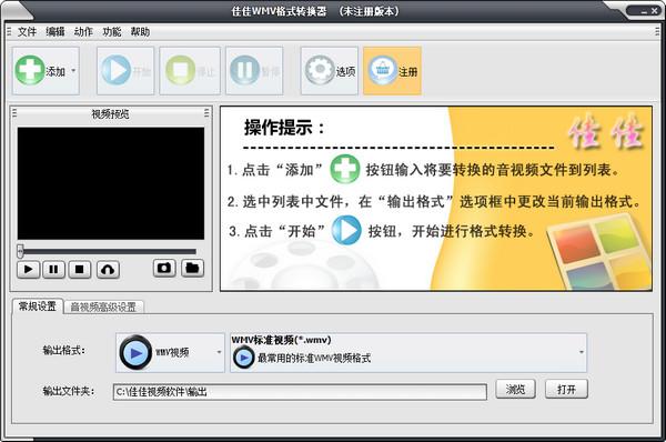 佳佳wmv格式转换器下载 11.7.0.0 官方版