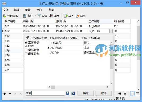 navicat for mysql(mysql数据库管理工具)