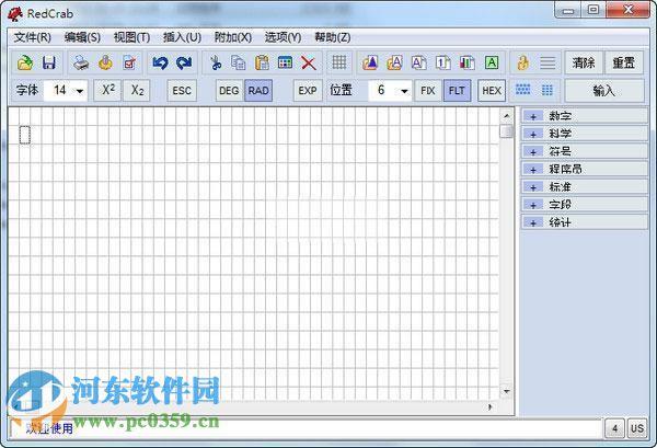 RedCrab(全屏计算器编辑器) 6.37.0.192 绿色免费版