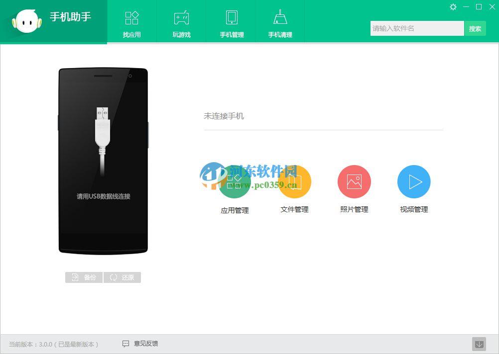 oppo手机助手 3.8.7.2561 官方版