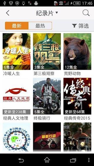 华数tv(2)