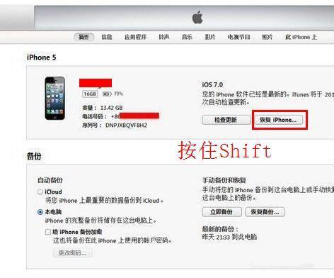 苹果解锁id工具 2015 绿色版