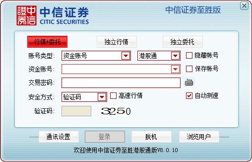 中信证券至胜版网上交易 8.18.69 官方版