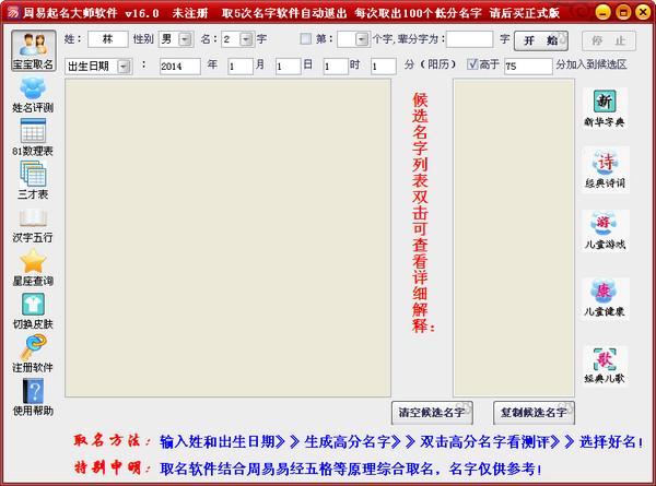 周易起名大师 28.0 官方版
