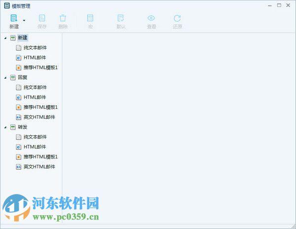 网易邮箱大师电脑版 4.12.1.1011 官方版