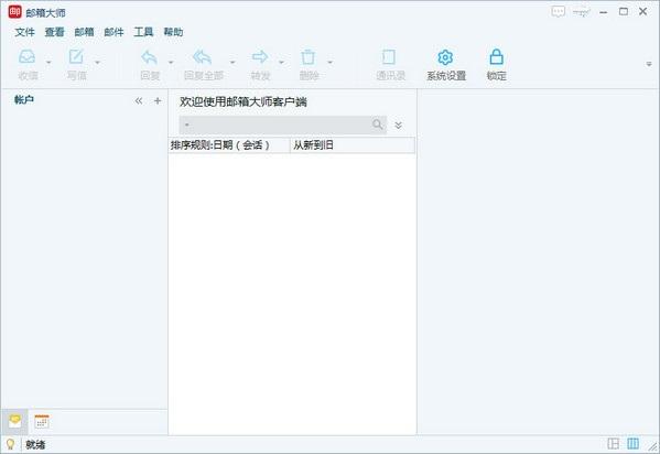 网易邮箱大师电脑版 4.0.1.1010 官方版
