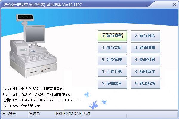 速拓图书管理系统 17.0907 官方版