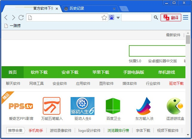 一路捞浏览器 1.5.1.1 官方版