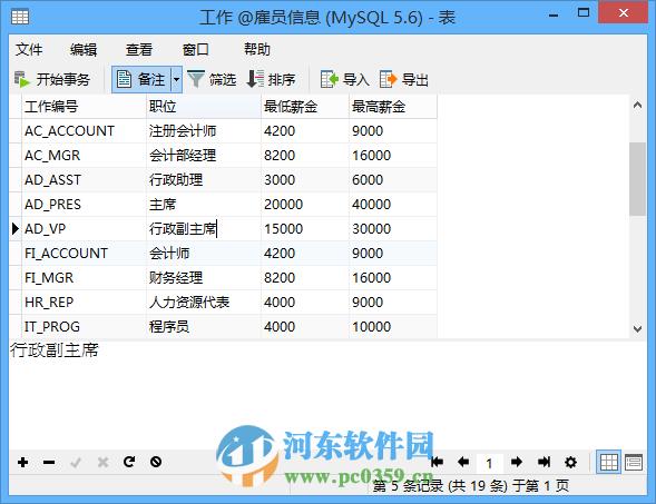 Navicat Premium(多重数据库管理连接)