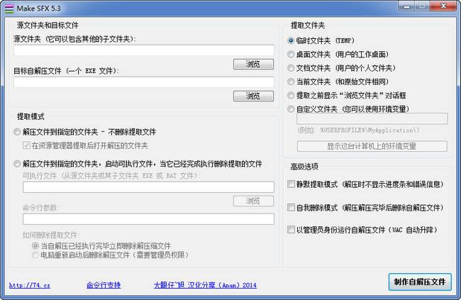 Make SFX(自解压缩制作免费工具) 5.6.54.164 中文版