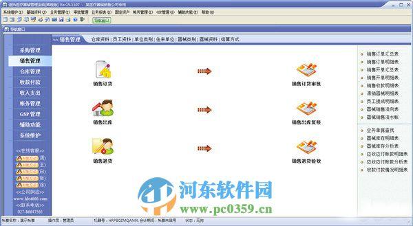 速拓医疗器械管理系统 18.0302 官方版