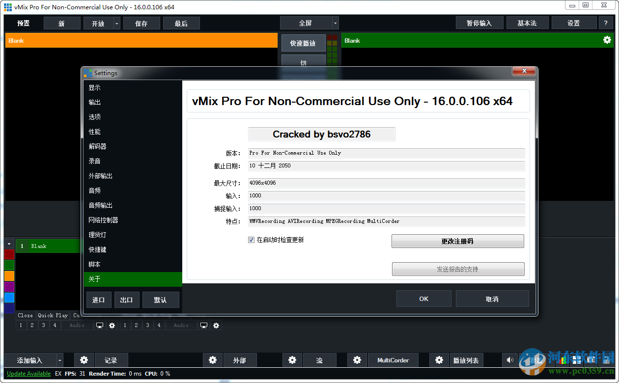 vMix HD Pro(视频双屏播放软件) 16.0.0.71 免费版