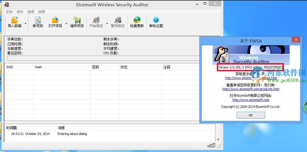 Elcomsoft Wireless Security Auditor(ewsa) 6.0 免费版