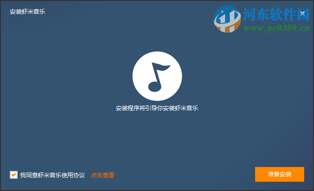 虾米音乐电脑版 0.3.21 官方正式版