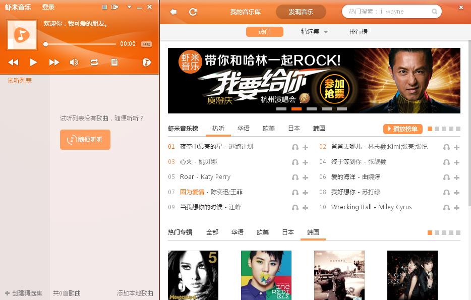 虾米音乐电脑版 3.0.5 官方正式版