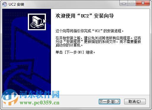 uc2视频监控客户端软件 5.0.1.1 官方版
