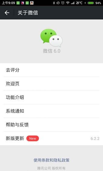 微信双开黄金版(1)