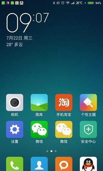 微信双开黄金版(2)