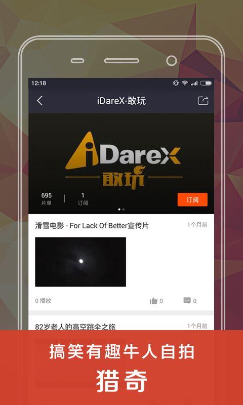 风迷影院播放器app(2)