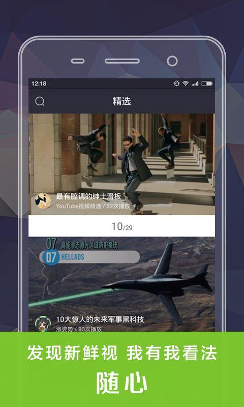 风迷影院播放器app(1)