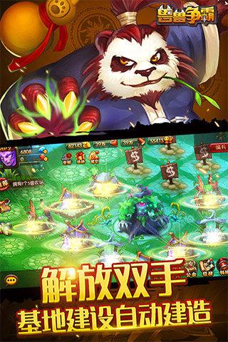 兽兽争霸app截图1