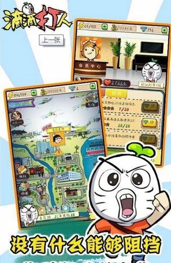 滴滴打人手游app(4)