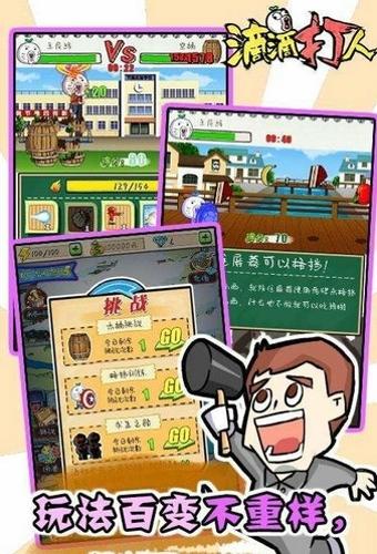 滴滴打人手游app(3)