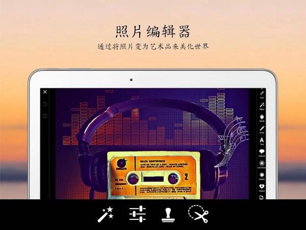 picsart app截图1