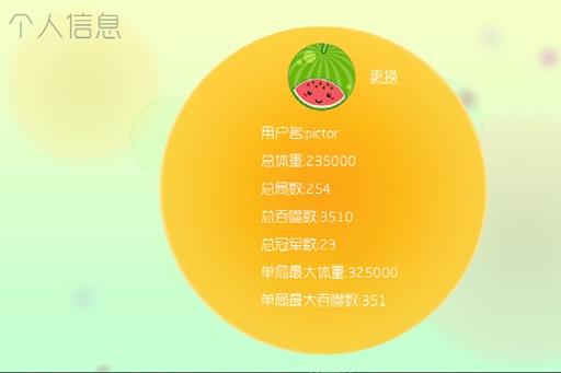 球球大作战app(3)