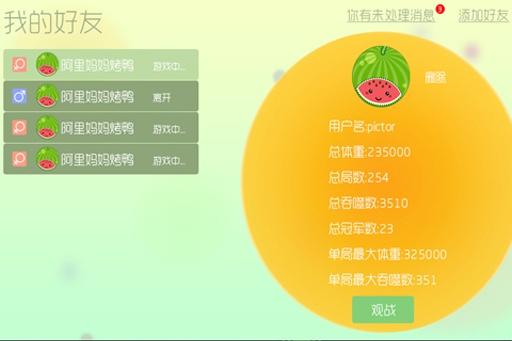 球球大作战app(4)