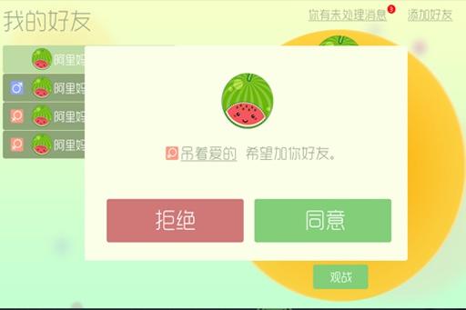 球球大作战app(2)