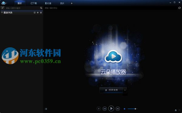 云朵播放器 3.0.1.60 官方版