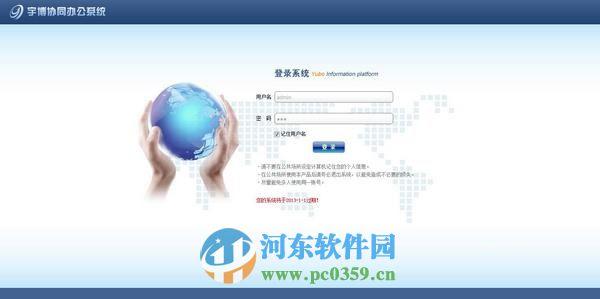 宇博oa办公系统 2.2.3.9 官方版