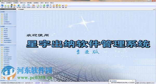 星宇出纳软件管理系统 4.26 官方版